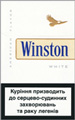 Winston One (White) Cigarettes